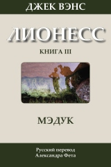 Madouc (in Russian)