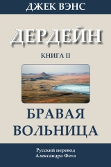 The Brave Free Men (in Russian)