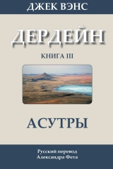 The Asutra (in Russian)
