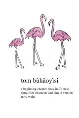 Tom Buhaoyisi