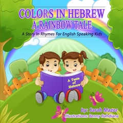 Colors in Hebrew: A Rainbow Tale