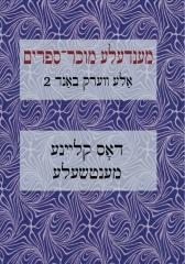 Mendele Mocher Sforim collected works Volume 2