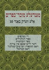 Mendele Mocher Sforim collected works Volume 10