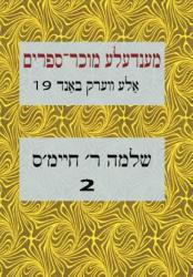 Mendele Mocher Sforim collected works Volume 19