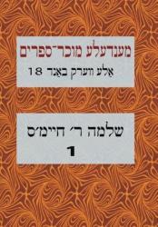 Mendele Mocher Sforim collected works Volume 18