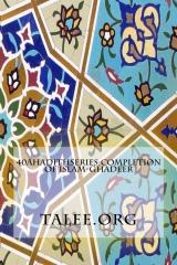 40AhadithSeries:Completion Of Islam-Ghadeer