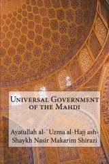 Universal Government of the Mahdi