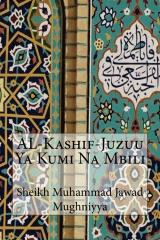 AL-Kashif-Juzuu Ya Kumi Na Mbili