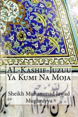 AL-Kashif-Juzuu Ya Kumi Na Moja