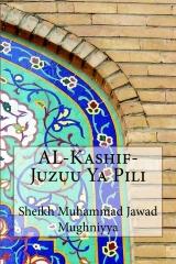 AL-Kashif-Juzuu Ya Pili