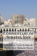 Commentary of Suratul Jinn