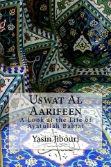 Uswat Al Aarifeen