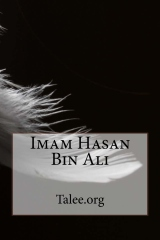 Imam Hasan Bin Ali