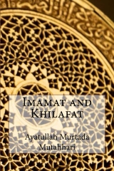 Imamat and Khilafat