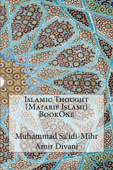 Islamic Thought (Ma?arif Islami) BookOne