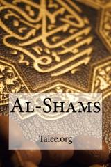 Al-Shams