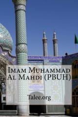 Imam Muhammad Al Mahdi (PBUH)