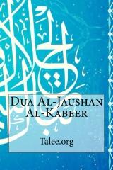 Dua Al-Jaushan Al-Kabeer