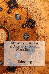 My Ayatul Kursi & Aamenar Rasul WorkBook