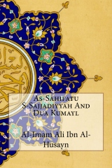 As-Sahifatu S-Sajjadiyyah And Dua Kumayl