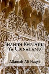 Shahidi Kwa Ajili Ya Ubinadamu