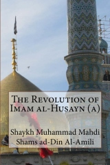 The Revolution of Imam al-Husayn (a)  Authored by Shaykh Muhammad Mahdi Shams ad-Din Al-Amili