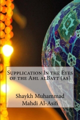 Supplication In the Eyes of the Ahl alBayt (as)