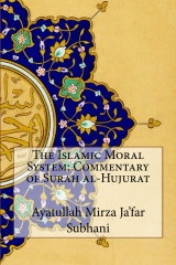 The Islamic Moral System: Commentary of Surah al-Hujurat