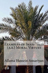 Examples of Imam `Ali?s (a.s.) Moral Virtues