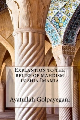 Explantion to the belief of mahdism in shia Imamia