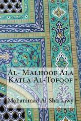 Al- Malhoof Ala Katla Al-Tofoof
