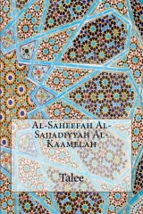 Al-Saheefah Al-Sajjadiyyah Al-Kaamelah