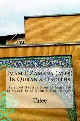 Imam E Zamana (atfs) In Quran & Hadiths