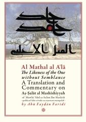 Al Mathal Al A'la