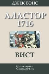 Wyst: Alastor 1716 (in Russian)