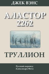 Trullion: Alastor 2262 (in Russian)