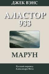 Marune: Alastor 933 (in Russian)