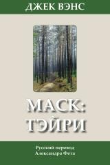 Maske: Thaery (in Russian)