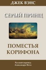 The Domains of Koryphon (The Gray Prince) (in Russian)