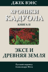 Ecce and Old Earth (in Russian)