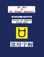 The Keys To The Chinese Characters