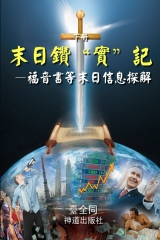 The Sword for the End Times (II, Chinese)