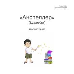 Unspeller, Russian Edition