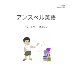 Unspeller, Japanese Edition
