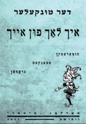 Ikh lakh fun aykh (Yiddish)
