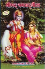 Complete Shrimad Bhagavad-Gita in Sanskrit and Hindi.