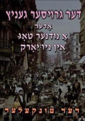 Der groyser genits (The Big Yawn) - Yiddish