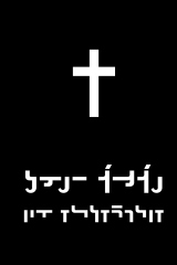 New Testament, Unspelled Edition