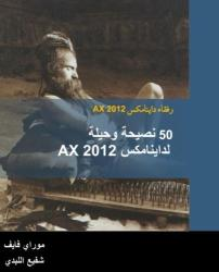 50 Tips & Tricks For Dynamics AX 2012 (Arabic edition)