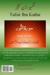 Tafsir Ibn Kathir (Urdu)